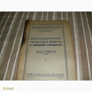Книга о воссоединении польши