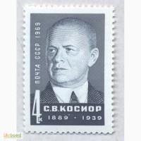 Почтовые марки. СССР 1969 С.В.Косиор (1889-1939) Деятель КПСС и Советского государства