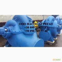 Насос Д2000-21 горизонтальный купить насос Д 2000-21 для воды продам насос Д 2000-21-2