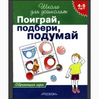 Книга. «Поиграй, подбери, подумай». Дешево Развитие ребенка. Обучающая игра