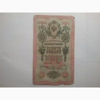 Государственный кредитный билет номиналом 10 рублей 1909 года