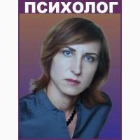Услуги психолога. Консультации психолога в Киеве