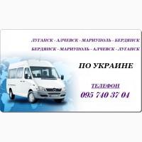 Регулярные рейсы Луганск - Алчевск - Мариуполь - Бердянск - Луганск