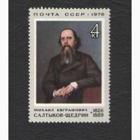 Продам марки СССР 1976г. 150 лет со дня рождения М.Е. Салтыкова-Щедрина