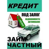 Кредит под. залог недвижимости по паспорту и коду, без справок Киев