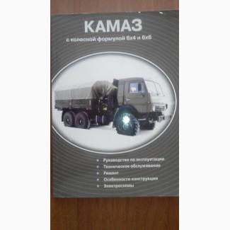 Книга по ремонту КАМАЗ с колесной формулой 6х4 и 6х6