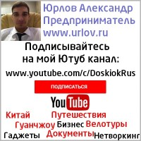 Ютуб канал: Юрлов Александр серийный предприниматель