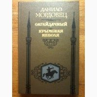 Сагайдачный. Крымская неволя, Мордовец Д. Київ 1987