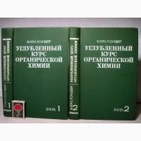 Углубленный курс органической химии в 2 томах. Кери Сандберг