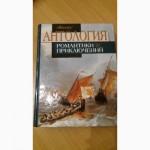 Продам книгу Антология романтики и приключений том 2 Приключения на море