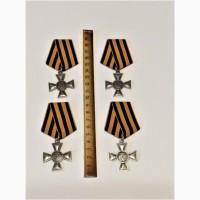 Продам качественные копии Георгиевского креста 4-х степ. для нижних чинов