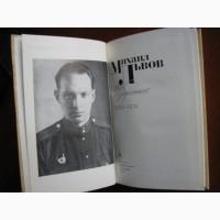 Михаил Львов. Избранное 1939-1974