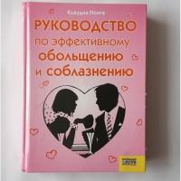 Интересная книга для незамужних девушек