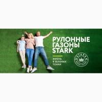 Купить рулонные газоны STARK от производителя в Украине по лучшим ценам от 57 грн/ кв.м