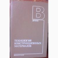 Продам учебник Технология конструкционных материалов