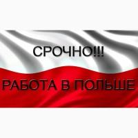 Монтажник в Польшу. Легальная работа за границей. Вакансии 2019