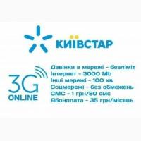 Стартовые пакеты с тарифом Киевстар Звонки или Онлайн 3G
