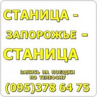 Автобус Станица Луганская -Запорожье-Станица. Подвозим до Станицы