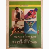 Теория и методика детского и юношеского спорта - Волков Л.В