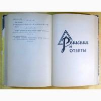 Б. А. Кордемский. Математическая смекалка. Москва. 1965 год