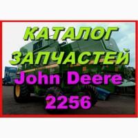 Каталог запчастей Джон Дир 2256 - John Deere 2256 на русском языке