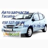 Автозапчасти Шевроле Такума Chevrolet Tacuma Киев Наличие Оригинал