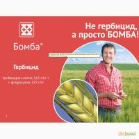 Дуже ефективний і економний гербіцид Бомба (Август), (Гранстар Голд + Прима), норма 30 гр.