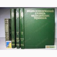Энциклопедический Словарь медицинских терминов в 3 томах 1-е изд 1982 биофизика биохимия г