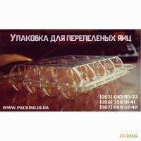 Самая прочная и многоразовая упаковка для перепелиных яиц в Украине