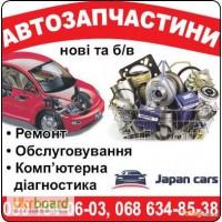 Автозапчасти к любым авто, низкая цена, гарантия качества