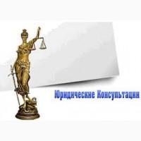 Бесплатная правовая консультация