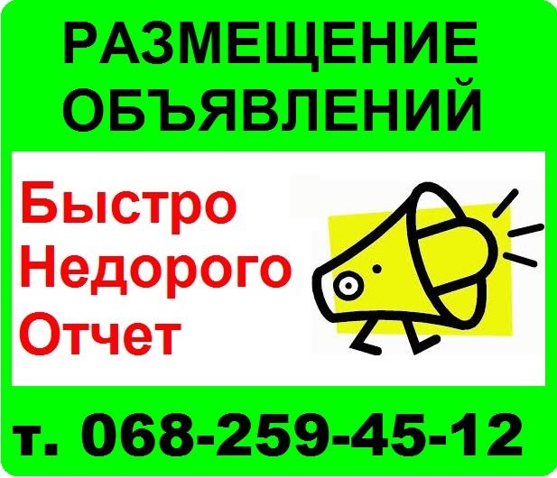 8bf09e9530d8e Размещение объявлений на досках Харькова. Подать объявление сразу на топ 30  досок