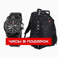 Рюкзак SwissGear+Часы Swiss Army