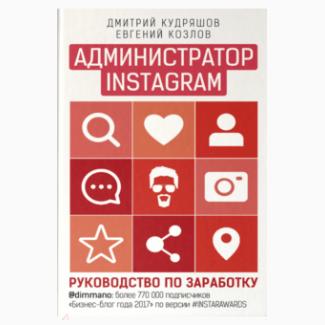 Продам книгу : Администратор Instagram. Руководство по заработку