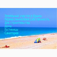 Участок на берегу Черного моря
