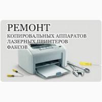 Ремонт принтеров, МФУ, копиров, факсов, заправка картриджей