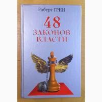 Роберт Грин. «48 законов власти». Москва. 2005 год
