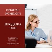 Купить ООО недорого в Киеве. Готовые ООО с лицензиями и НДС