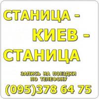 Автобус Станица Луганская - Киев - Станица.Подвоз из Луганска, Алчевска