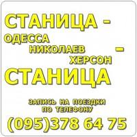 Автобус Луганск - Станица Луганская - Херсон - Николаев - Одесса