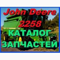 Книга каталог запчастей Джон Дир 2258 - John Deere 2258 на русском языке