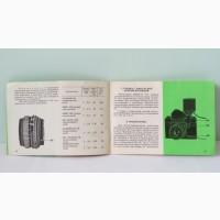 Продам Паспорт для фотоаппарата КИЕВ-60 TTL.Издательство Час Киев