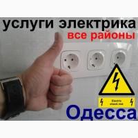 Услуги Электрика На Таирова В Одессе