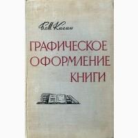 Продам книгу Графическое оформление книги. Б.М. Кисин Гизлегпром 1946