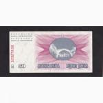 50 динар 1992г. BD 52329838. Босния и Герцеговина