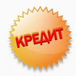 Мотокоса Урал БК-3650. Кредитование