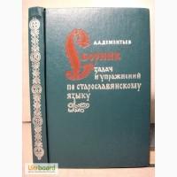 Дементьев А. Сборник задач и упражнений по старославянскому языку. 1975