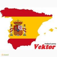 Курсы испанского языка в Херсоне. Учебный центр Vektor