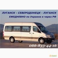 Автобус Луганск-Северодонецк-Луга нск через РФ и по Украине