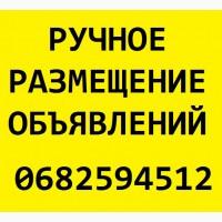Качественное РУЧНОЕ размещение объявлений 2000 объявлений в месяц